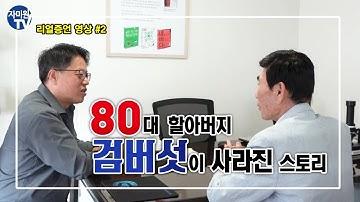 [김성호 박사의] 80대 할아버지 피부 검버섯 없애는 방법