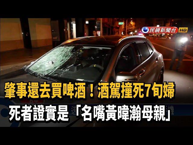 酒駕撞死婦還到超商買酒 死者是「名嘴黃暐瀚母親」-民視台語新聞