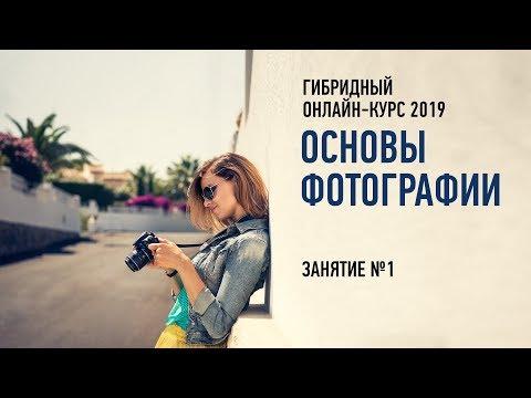 Основы фотографии. Гибридный курс. Занятие №1. Антон Мартынов
