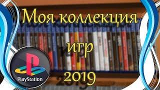 Моя Коллекция Игр для PS4 на Февраль 2019