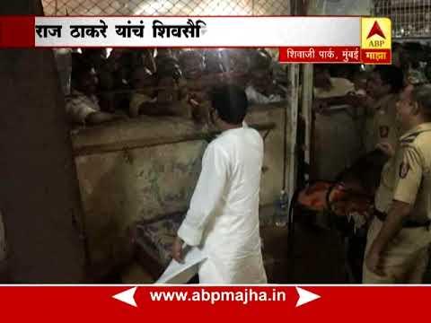 मुंबई : राजसाहेब बाहेर या, कृष्णकुंजबाहेर घोषणा, राज ठाकरेंचं शिवसैनिकांशी हस्तांदोलन