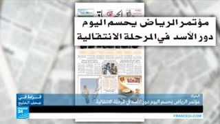 صحيفة الحياة: مؤتمر الرياض يحسم اليوم دور الأسد في المرحلة الإنتقالية