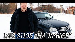 "Обзор ГАЗ 31105 ""На крысе"""