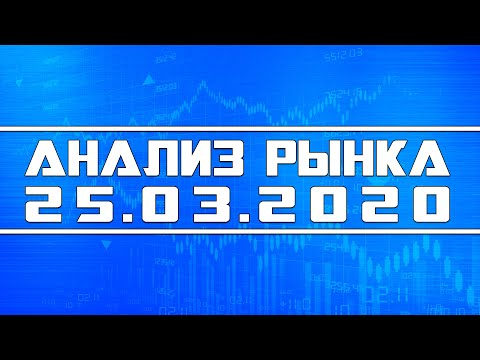 Анализ рынка 25.03.2020 + сработавшие инвест. идеи + Нефть + Доллар + SP500
