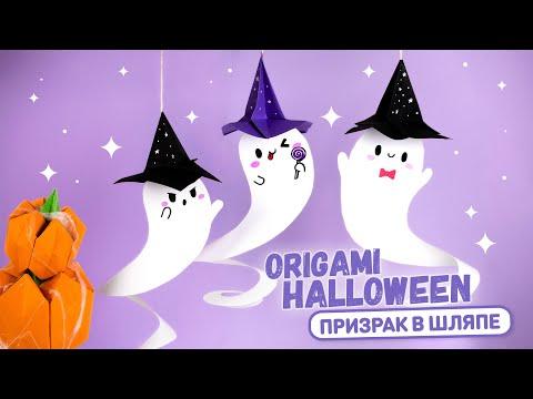 DIY Оригами Привидение в шляпе из бумаги | DIY Halloween | Origami Paper Ghost in hat