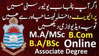 University of Punjab Online Admission 2020 | MA MSc BA BSc BCom