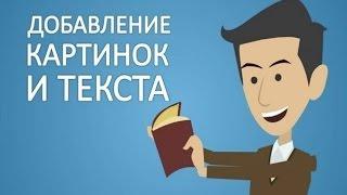 Создать видео бесплатно Урок 3. Добавление картинок и текста