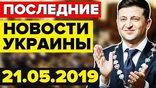 ПОСЛЕДНИЕ НОВОСТИ УКРАИНЫ — 21.05.2019 — ЗЕЛЕНСКИЙ СДЕЛАЛ НЕВОЗМОЖНОЕ