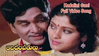Kadalini Gani Full Video Song | Aadi Dampathulu | ANR | Jayasudha | Naresh |  ETV Cinema