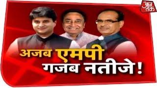 Madhya Pradesh में साफ नहीं तस्वीर! सरकार बनाने के लिए दोनों दल एक्टिव