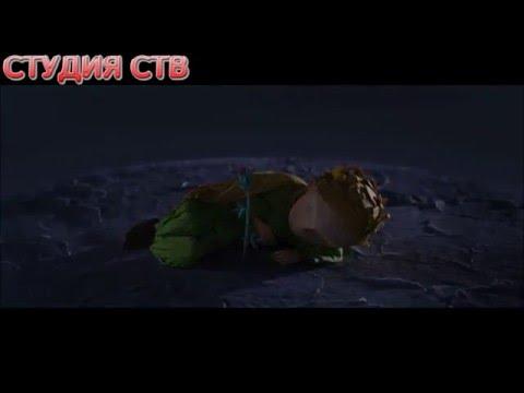Клип Восьмая Марта - Маленький принц