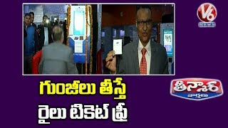 Squats For Free Platform Tickets At Railway Station In Delhi  Teenmaar News