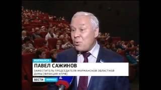 В Мурманске состоялся кинопоказ фильма (Сажинов П.А.)