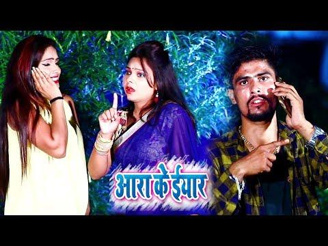 Chhote Lal Chhotu का सबसे हिट गाना - Aara Ke Iyar - Bhojpuri Romantic Hit Song 2018