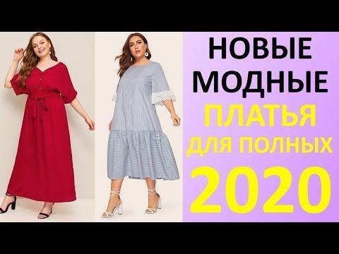 Стильные Платья для ПОЛНЫХ Женщин 2020!