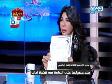 على هوى مصر - #غادة_ابراهيم : الهام بنت عفاف مع صحفي مع ضابط شرطة هم وراء تلفيق تهمة الدعارة