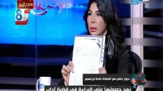 فيديو.. غادة إبراهيم: ممثلة وضابط وشرطي وراء تلفيق تهمة الدعارة لي