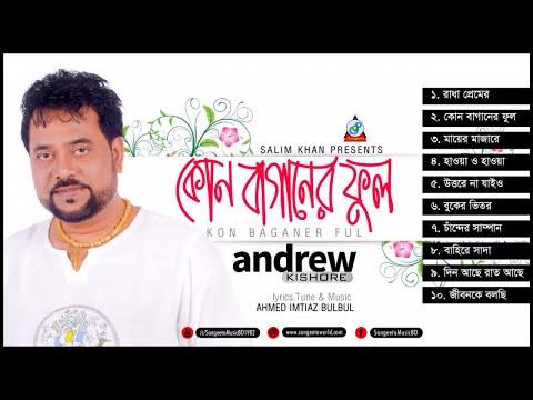 Andrew Kishore - Kon Baganer Ful   কোন বাগানের ফুল   Full Audio Album 2018   Sangeeta