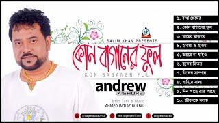 Andrew Kishore - Kon Baganer Ful | কোন বাগানের ফুল | Full Audio Album 2018 | Sangeeta