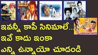 ఇవన్నీ కాపీ సినిమాలే...ఇవే కాదు ఇంకా ఎన్ని ఉన్నాయో చూడండి |movie nostalgia||Political line