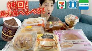 【3社コンビニガチレビュー】今週最新スイーツ食べ比べ!神回!激ウマスイーツ大集合!やばいです!【モッパン】
