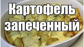Картофель запеченный в яично-молочном соусе / Baked potatoes | Видео Рецепт
