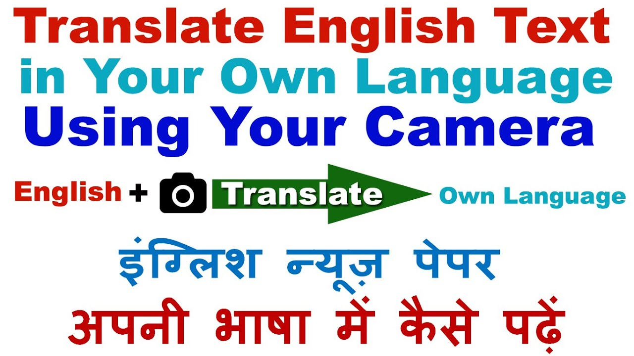 How to Translate any English text in Your Own Language  (Hindi/Urdu/Tamil/Punjabi/etc) Using Camera