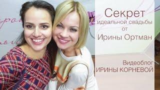 Секрет идеальной свадьбы от Ирины Ортман на фестивале за женственность Wedding blog Ирины Корневой