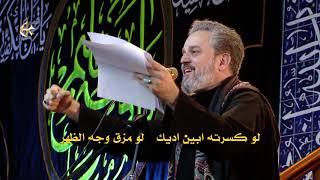 يا حبيبي يا حسين | الرادود باسم الكربلائي