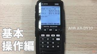 デジタルモード対応受信機 AOR AR-DV10 レビュー 基本操作編 【エアバン...