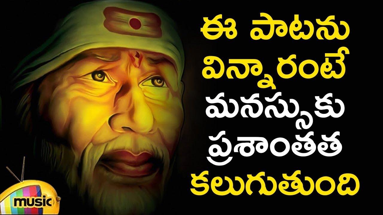 Sai Baba Songs Whatsapp Status Sri Shirdi Sai Baba Mahatyam Movie Jai Sri Shirdi Nadha Song