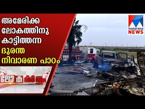 Disaster management lesson that America showed to the world | Manorama News
