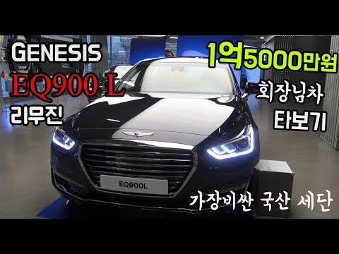 EQ900L  15  G80 GENESIS  LongBody