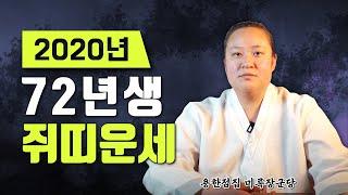 ◆ 2020년 72년생쥐띠운세 ◆ 1972년생49세운세 용한점집