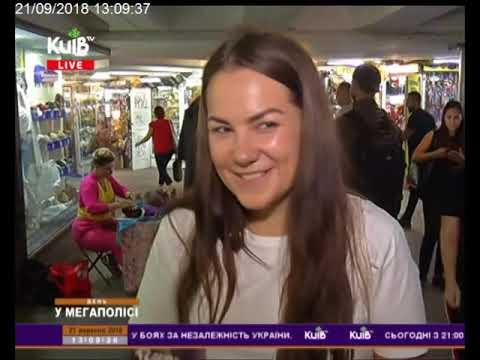 Телеканал Київ: 21.09.18 День у мегаполісі