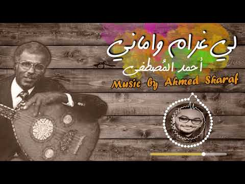 موسيقى لي غرام وأماني - أحمد المصطفى
