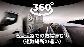 360度動画でVR体験!救援待ちを疑似体験 避難場所の違い
