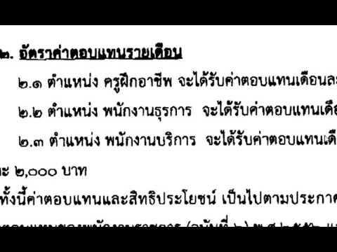 กองบัญชาการกองทัพไทย เปิดรับสมัครสอบพนักงานราชการ 18 เม.ย. -26 เม.ย. 2559