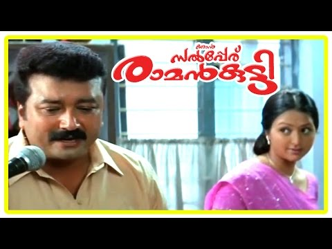 Njan Salperu Ramankutty Malayalam Movie  Jayaram Caught on Megaphone