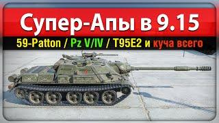 Супер-Апы в 9.15 (59-PattonPz V/IVА-32 и многое другое)
