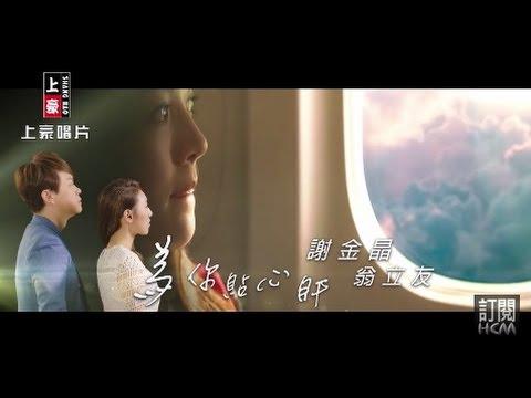 【MV大首播】謝金晶vs翁立友-為你貼心肝(官方完整版MV)【電影『大釣哥』 主題曲 / 三立八點檔『甘味人生』片尾曲】HD