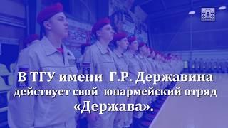 Юнармейский отряд «Держава»