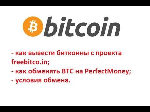 Вывод Bitcoin (биткоин) на PerfectMoney.