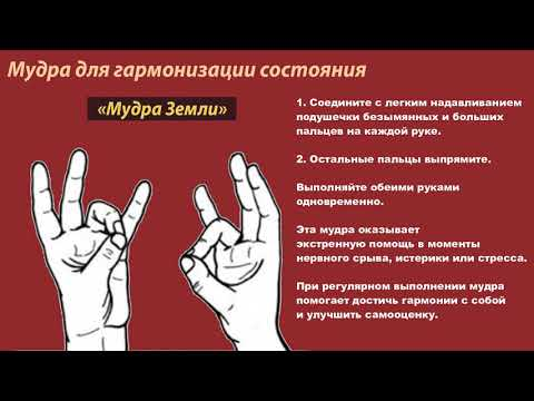 Мудры от 6-ти болезней на каждый день (йога пальцев)