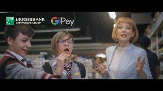 Ukrsibbank GPay Commercial