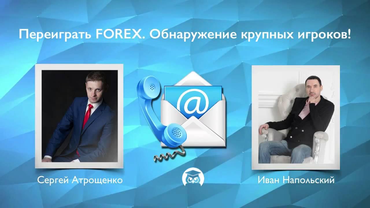Сергей атрощенко форекс валютная позиция это