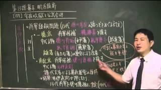 127 安政の大獄と公武合体(教科書254)日本史ストーリーノート第13話