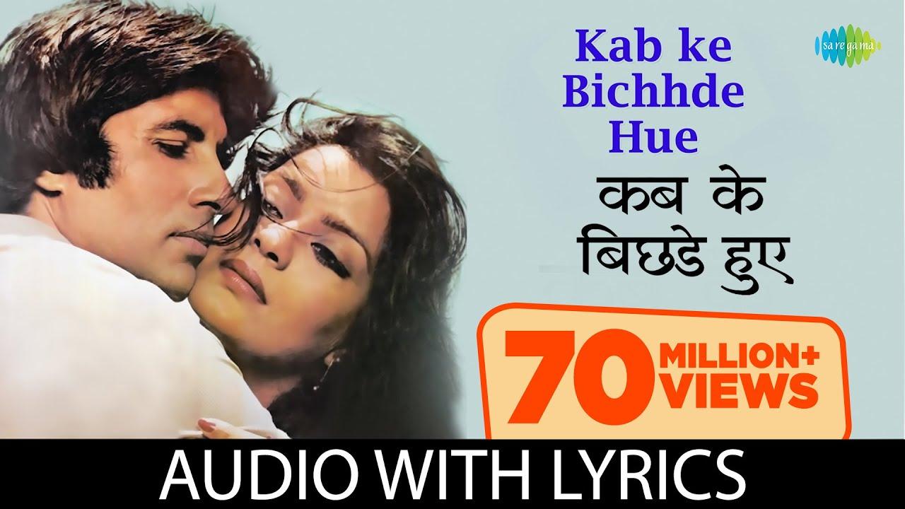 Kitni khoobsoorat yeh | rakhee | amitabh bachchan | bemisal.