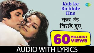 Kab ke Bichhde Hue with lyrics | कब के बिछड़े हुए गाने के बोल |Laawaris| Amitabh Bachchan/Zeenat Aman