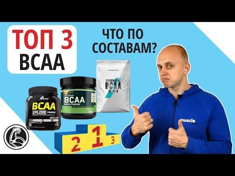 ТОП 3 ВСАА Сравнение лучших [Olimp, Myprotein, Optimum Nutrition]